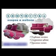 Химчистка диванов, ковров и т. д недорого