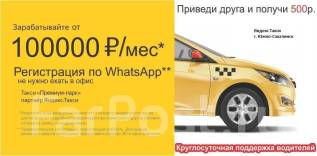 """Водитель такси. ООО """"ТК """"Корона"""". Проспект Мира 1"""