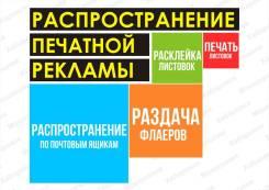 Рекламное агентство ( Распространение рекламы )