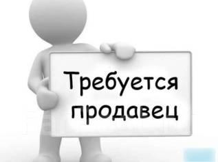 Продавец. ИП Сазанов. Улица Советская 50