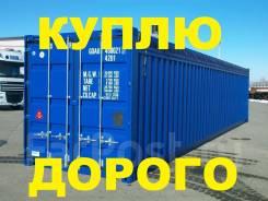 Куплю дорого бу контейнеры 3ф 5ф 20ф 40ф в любом состоянии