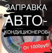 Заправка автокондиционера. Диагност, ремонт кондиционера в Хабаровске