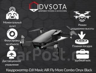 Новинка 2018! DJI Mavic Air Fly Combo Black. Гарантия. Кредит. Dvsota!