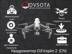 Новинка! Квадрокоптер DJI Inspire 2 ! Оригинал! Гарантия 1 год! Dvsota