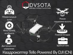 Новинка 2018! Доступный Квадрокоптер DJI RYZE Tello! Гарантия Год!