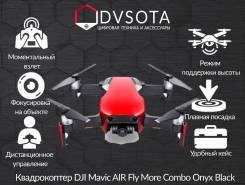 Квадрокоптер DJI Mavic AIR Fly More Combo Flame Red! Новинка! Гарантия