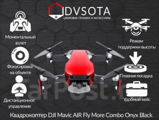 Квадрокоптер DJI Mavic AIR Fly More Combo Flame Red! Новинка! Гарантия