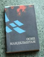 Осип Мандельштам.1989. Приморское издательство. с 1р.