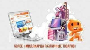 Покупка и доставка любых товаров из Китая-Таобао(Taobao)-Посредник