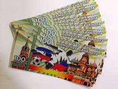 Сувенир - Серебро. Футбол 2018 = с 1 рубля =