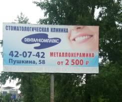 Продам/ Сдам в аренду рекламный щит размером 3х6 (билборд)