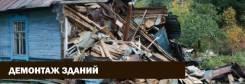 Демонтаж дачных домов, снос стен и старых построек