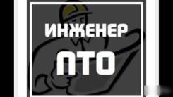 """Инженер ПТО. ООО """"Аврора"""". Улица Краснореченская 139"""