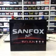 Sanfox. 50А.ч., Прямая (правое), производство Россия