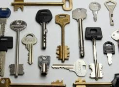 Изготовление ключей по замку!