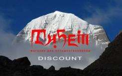 Распродажа Тибет. Акция длится до 28 июля