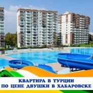 Продам квартиру в Турции по цене двушки в Хабаровске!