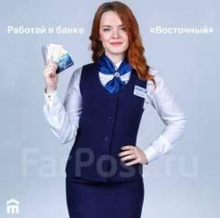Менеджер по кредитованию. ПАО КБ Восточный. Владивосток
