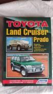 Toyota LAND Cruiser J90-Prado Бензин (1996-02г)
