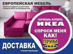 Мебель IKEA (ИКЕА)гардероб/кухня/шкаф/стол/стул/кресло/диван/кровать