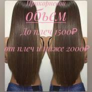 Прикорневой обьем волос/Бустап