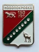 Новопокровка - 150 лет. Серия Приморская Юбилейная.