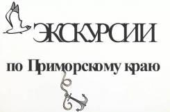 Экскурсии по Приморскому краю.