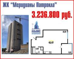 1-комнатная, улица Можайская 5 стр. 2. Патрокл, агентство, 43кв.м.