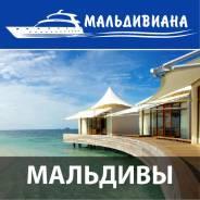 Мальдивы. Мале. Пляжный отдых. Туры в рассрочку и кредит!
