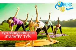 """Экскурсия """"Пилатес-тур"""" 11 августа (суббота)"""