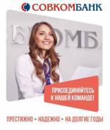 """Финансовый консультант. ПАО """"Совкомбанк"""". Г. Владивосток"""