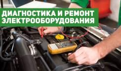 Автоэлектрик. ремонт стартеров. ремонт генераторов. чек диагностика.