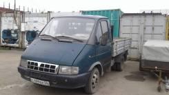 ГАЗ 33021. , 2 700куб. см., 1 500кг.