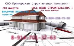 Строительство: Жилые и нежилые ДОМА, дачи, отделка, внутренний ремонт.
