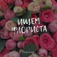 Флорист. ИП Бондарчук. Проспект Красного Знамени 46