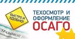 ОСАГО, Техосмотр, КБМ