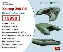 Хантер 290 ЛК. 2018 год год, длина 2,90м.