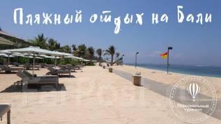 Индонезия. Бали. Пляжный отдых. Пляжный отдых на Бали, 15 дней. Авиабилет включен.