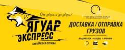 Экспресс почта Владивосток , Находка Врангель