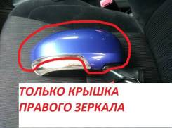 Корпус зеркала. Toyota: Ractis, Wish, Prius a, iQ, Prius v, Camry, Prius, Verso, EQ EV Двигатели: 1NRFE, 1NRFKE, 1NZFE, 2ZRFAE, 3ZRFAE, 2ZRFXE, 1KRFE...
