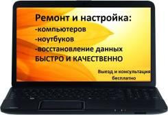 Компьютерный Мастер: ремонт ПК, ноутбука, восстановление Windows, сборка