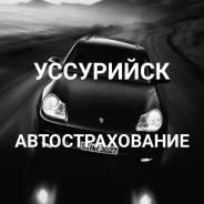 Автострахование. Е-ОСАГО (Согаз, Альфа, Стерх, Макс) Техосмотр