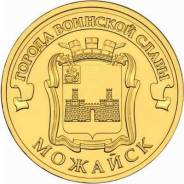 10 рублей 2015 (СПМД) Можайск