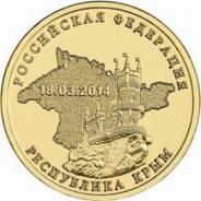 10 рублей 2014 (СПМД) Республика Крым