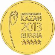 10 рублей 2013 (СПМД) Эмблема Универсиады 2013