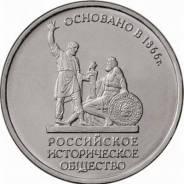 5 рублей 2016 года - 150 лет Российскому Историческому обществу РИО