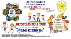 """Интегративный лагерь для детей с овз """"Умные каникулы"""""""