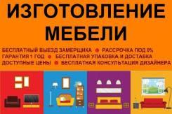 Изготовим мебель на заказ для: кухни-гостиной-спальни-детской-офиса