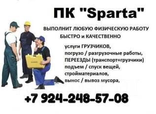 Грузчики, грузоперевозки, разнорабочие, строительно-ремонтные работы)