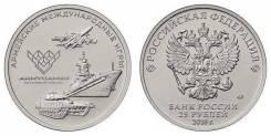 25 рублей 2018 г . Международные армейские игры .